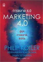 Marketing 4.0 การตลาด 4.0