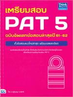 เตรียมสอบ PAT 5 ฉบับอัพเดทข้อสอบล่าสุดปี 61-62