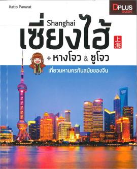 Shanghai เซี่ยงไฮ้ + หางโจว & ซูโจว
