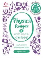 Physics Ranger ฟิสิกส์ ม.ปลาย ง่ายเว่อร์ๆ เล่ม 2