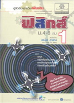 คู่มือฟิสิกส์ เพิ่มเติม ม 4-6 เล่ม 1