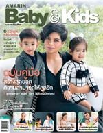 AMARIN BABY & KIDS ฉ.149 (ต.ค.-พ.ย.60)