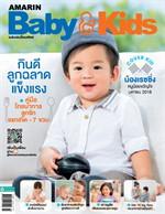 AMARIN BABY & KIDS ฉ.152 (เม.ย.-พ.ค.61)