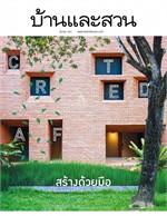 บ้านและสวน ฉ.499 (มี.ค.61)