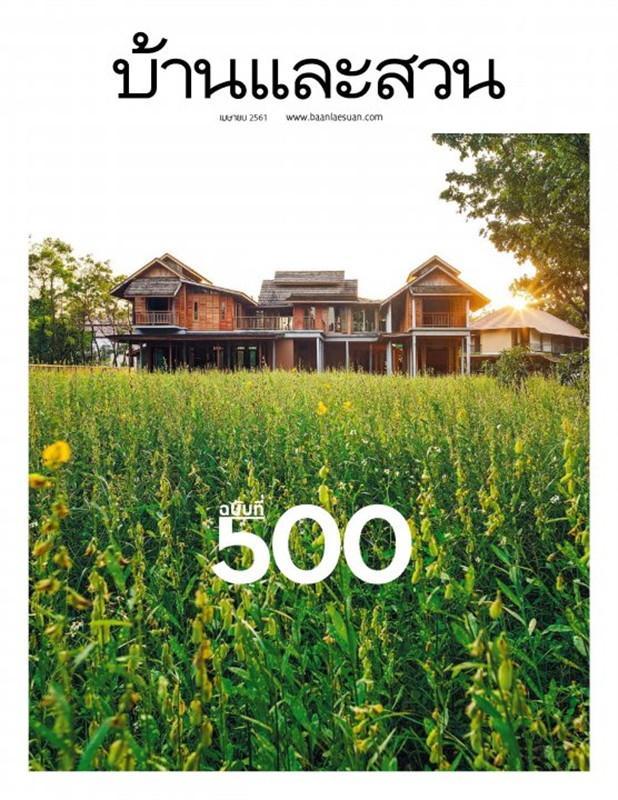 บ้านและสวน ฉ.500 (เม.ย.61)