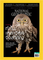 NATIONAL GEOGRAPHIC ฉ.198 (ม.ค.61)