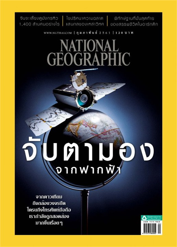 NATIONAL GEOGRAPHIC ฉ.199 (ก.พ.61)