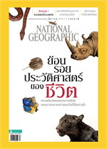 NATIONAL GEOGRAPHIC ฉ.200 (มี.ค.61)