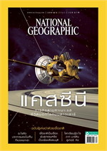 NATIONAL GEOGRAPHIC ฉ.201 (เม.ย.61)