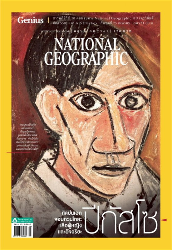 NATIONAL GEOGRAPHIC ฉ.202 (พ.ค.61)