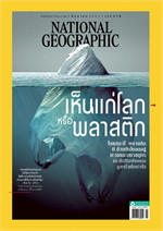 NATIONAL GEOGRAPHIC ฉ.203 (มิ.ย.61)