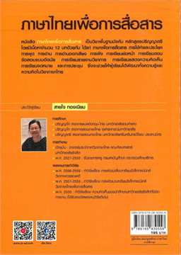 ภาษาไทยเพื่อการสื่อสาร