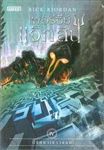 เพอร์ซีย์ แจ็กสัน กับ ปริศนาเขาวงกต (ปกใหม่) The Battle of the Labyrinth (Percy Jackson and the Olympians, #4)