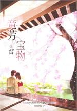 ทัตซึโยชิ เล่ม 2