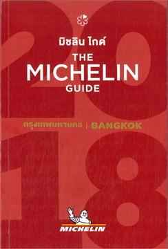 THE MICHELIN GUIDE กรุงเทพมหานคร