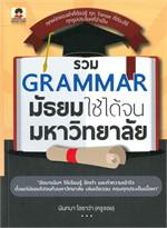 รวม GRAMMAR มัธยม ใช้ได้จนมหาวิทยาลัย
