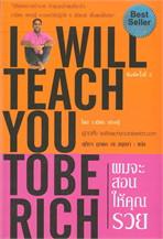 ผมจะสอนให้คุณรวย I WILL TEACH YOU TO BE RICH (พิมพ์ครั้งที่่ 3)