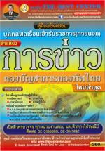 คู่มือสอบตำแหน่งการข่าว กองทัพไทย