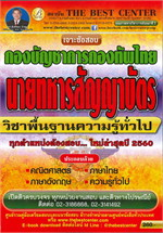 เจาะข้อสอบนายทหารสัญญาบัตรกองทัพไทยวิชาพื้นฐานความรู้ทั่วไป