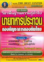 เจาะข้อสอบนายทหารประทวนกองทัพไทย วิชาพื้นฐานความรู้ทั่วไป