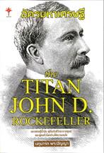 อัครมหาเศรษฐี The Titan John D Rockefeller
