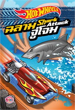 HOT WHEELS ฉลามจู่โจม Shark Attack