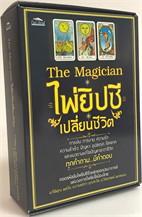The Magician ไพ่ยิปซีเปลี่ยนชีวิต