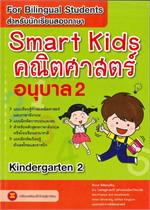 Smart Kids คณิตศาสตร์ อนุบาล 2