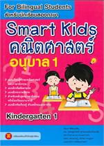 Smart Kids คณิตศาสตร์ อนุบาล 1
