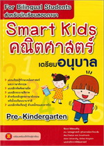 Smart Kids คณิตศาสตร์ เตรียมอนุบาล