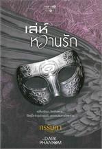 The Dark Phantom : เล่ห์หวานรัก