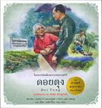 ศาสตร์พระราชาพัฒนาทั่วไทย ดอยตุง
