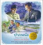 ศาสตร์พระราชาพัฒนาทั่วไทย ปากพนัง
