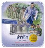 ศาสตร์พระราชาพัฒนาทั่วไทย อ่าวลึก