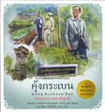 ศาสตร์พระราชาพัฒนาทั่วไทย คุ้งกระเบน