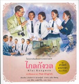 ศาสตร์พระราชาพัฒนาทั่วไทย ไกลกังวล