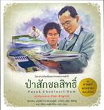 ศาสตร์พระราชาพัฒนาทั่วไทย ป่าสักชลสิทธิ์