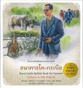 ศาสตร์พระราชาพัฒนาทั่วไทย ธนาคารโค-กระบือ