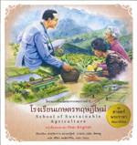 ศาสตร์พระราชาพัฒนาทั่วไทย โรงเรียนเกษตรทฤษฎีใหม่