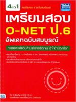 เตรียมสอบ O-NET ป 6 อัพเดท ฉบับสมบูรณ์