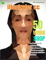 illustrator cc 50 Workshop