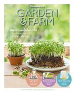 Garden&Farm Vol.11 ผักงอกและไมโครกรีน