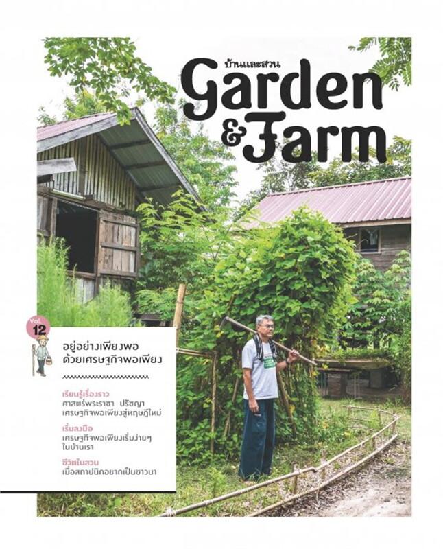 Garden&Farm Vol.12 อยู่อย่างเพียงพอฯ