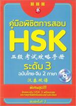 คู่มือพิชิตการสอบ HSK ระดับ 3 พิมพ์ครั้งที่ 2