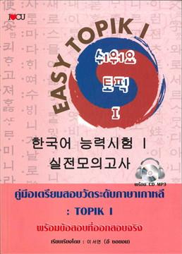 EASY TOPIK 1 คู่มือเตรียมสอบวัดระดับภาษาเกาหลี