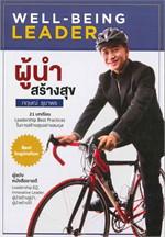 ผู้นำสร้างสุข (well-being leader)