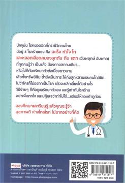 4 โรค ยอดฮิตคร่าชีวิตคนไทย มะเร็ง หัวใจ ไต หลอดเลือดสมองอุดตัน