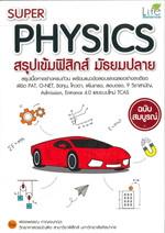 Super Physics สรุปเข้มฟิสิกส์ มัธยมปลาย