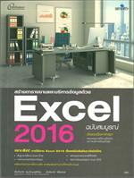 Excel 2016 ฉบับสมบูรณ์