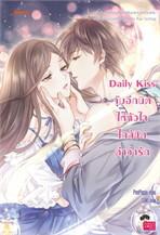 Daily Kiss จุ๊บอีกนิดให้หัวใจใกล้ชิดฯ